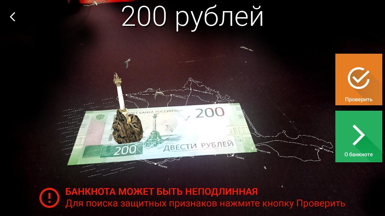 3D формат банкноты